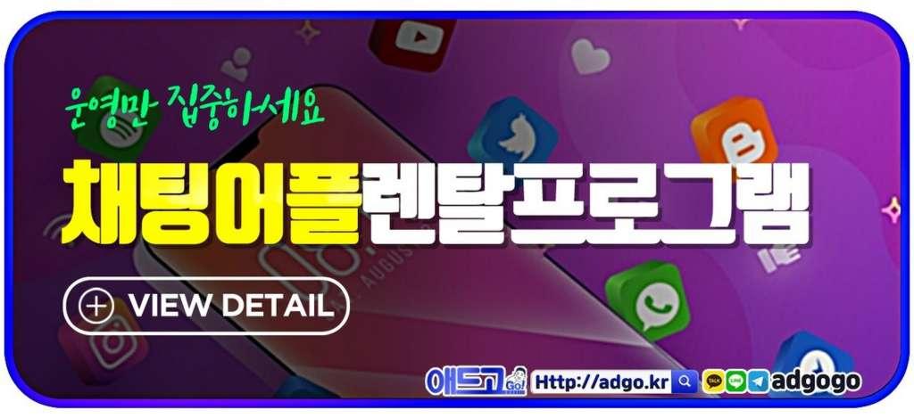 구글키워드광고방법SNS운영대행